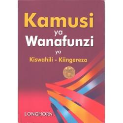 Kamusi Ya Wanafuzi Ya kiswahili-KIingeleza