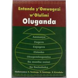 Entanda Y'Omwogezi w'Olulimi Oluganda